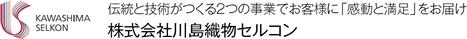 株式会社川島織物セルコン