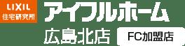 【アイフルホーム広島 北店】広島のリフォーム、リノベーション、新築一戸建て